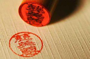 Печати и штампы страны восходящего солнца