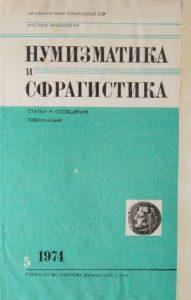 книга нумизматика и сфрагистика