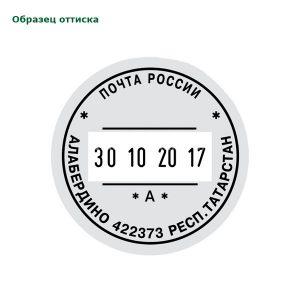Почтовые печати созданные онлайн конструктором
