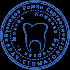 печать врача стоматолога