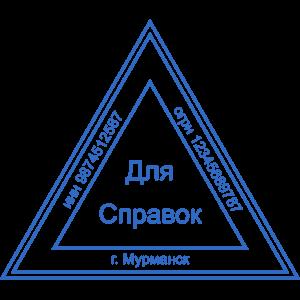 треугольная печать врача