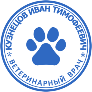 Ветеринарная печать