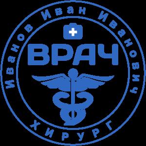 Можно ли изготовить печать врача в Москве быстро и удобно