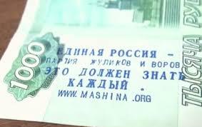 Реклама на деньгах с помощью печатей и штампов