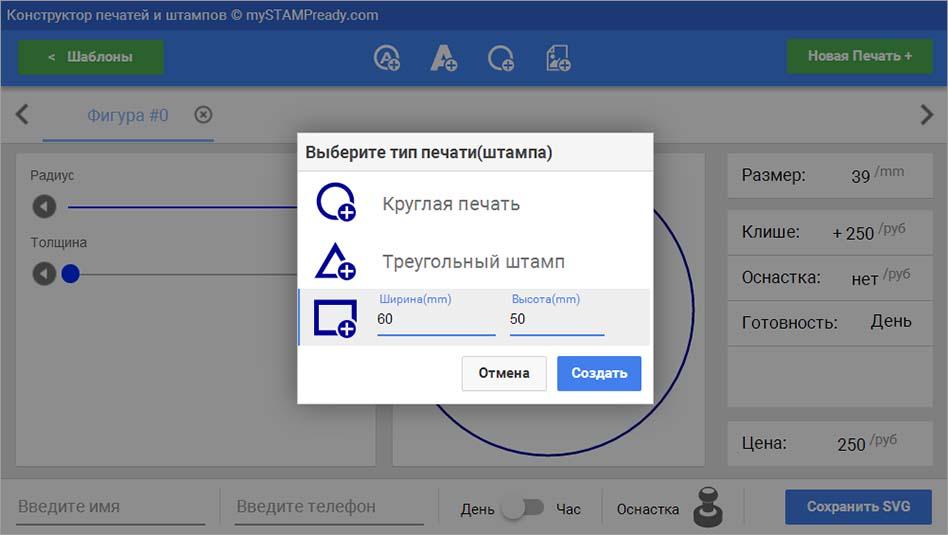 создаем прямоугольный штамп онлайн: в конструкторе выбираем тип нужного(прямоугольный)