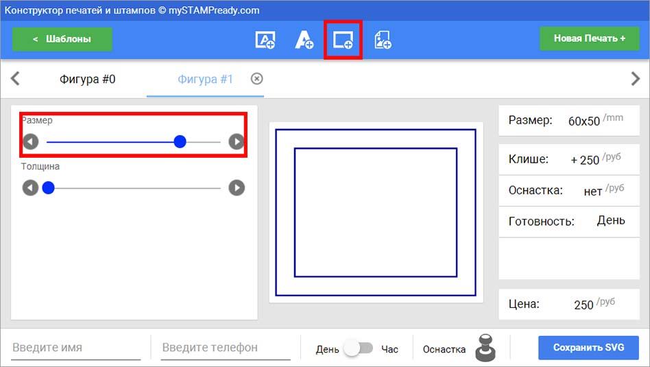 создаем прямоугольный штамп онлайн: в конструкторе добавляем элемент - прямоугольник