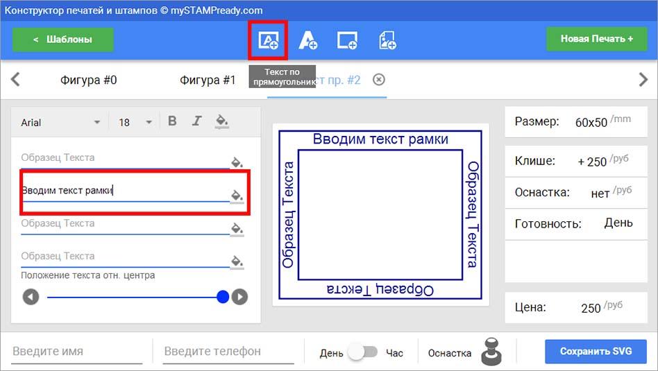 создаем прямоугольный штамп онлайн: в конструкторе добавляем элемент - текст по прямоугольнику