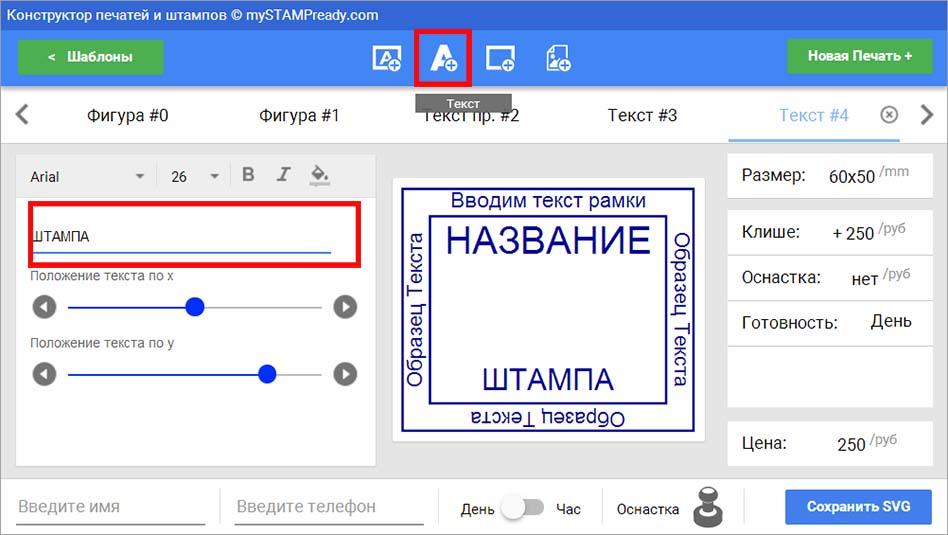создаем прямоугольный штамп онлайн: в конструкторе добавляем элемент - текст
