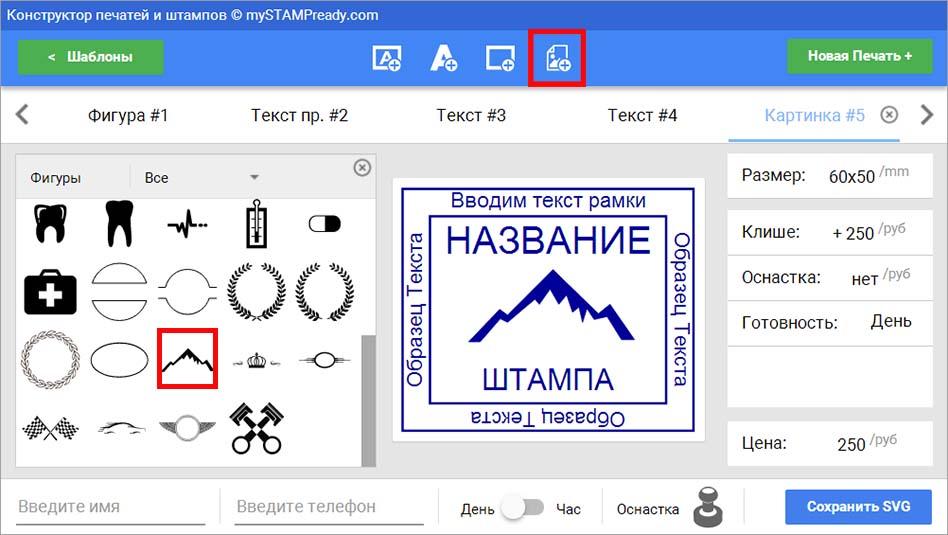 создаем прямоугольный штамп онлайн: в конструкторе добавляем элемент - картинка