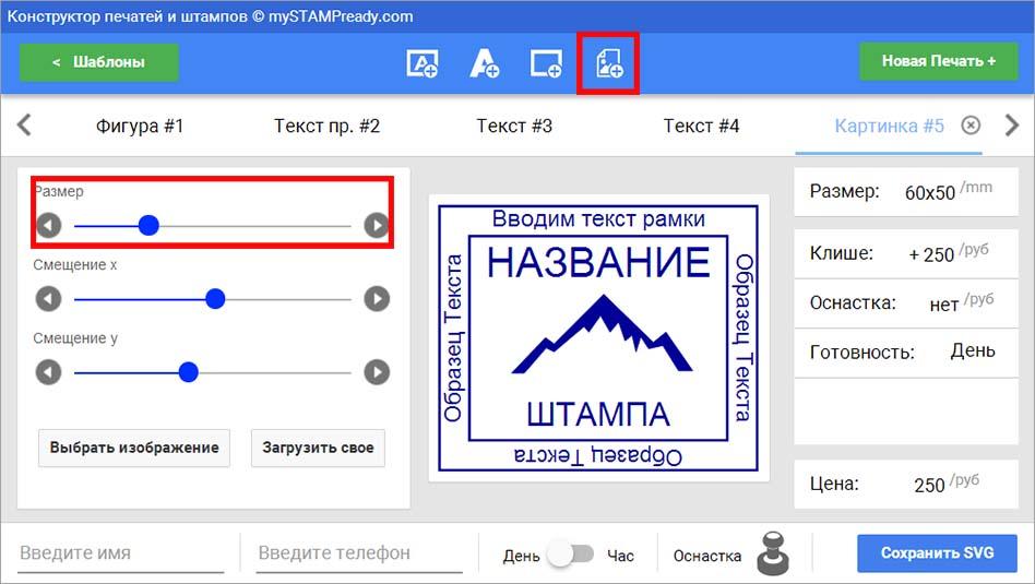 создаем прямоугольный штамп онлайн: в конструкторе редактируем элемент - картинка