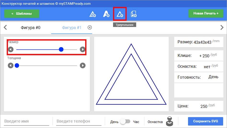 создаем треугольный штамп онлайн: в конструкторе добавляем элемент - треугольник