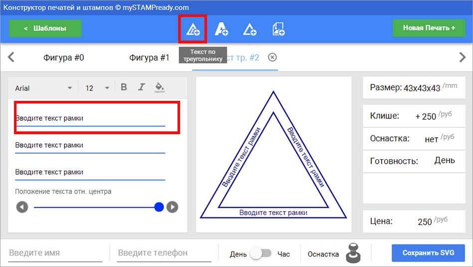 создаем треугольный штамп онлайн: в конструкторе добавляем элемент - текст по треугольнику