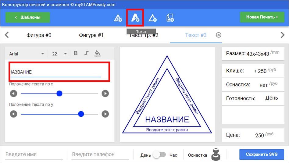 создаем треугольный штамп онлайн: в конструкторе добавляем элемент - текст