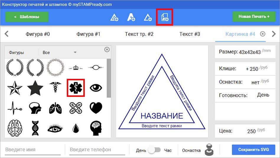 создаем треугольный штамп онлайн: в конструкторе добавляем элемент - картинка