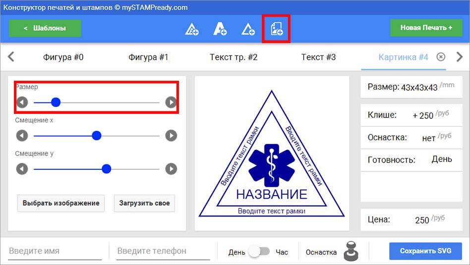 создаем треугольный штамп онлайн: в конструкторе редактируем элемент - картинка